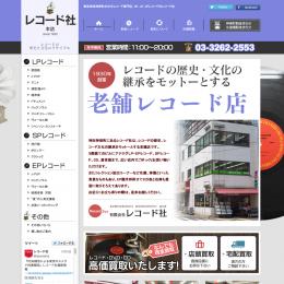 神保町レコード社のレコード買取の口コミ・評判を徹底調査【2020年最新】