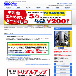 レコファンのレコード 買取の口コミ・評判を徹底調査【2020年最新】