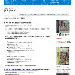 ジスボーイのレコード 買取の口コミ・評判を徹底調査【2020年最新】