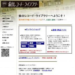 仙台レコードライブラリー