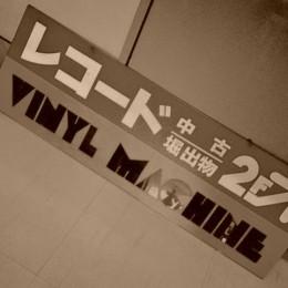 茨城 VINYL MACHINE