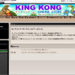 KING KONG 梅田マルビル店