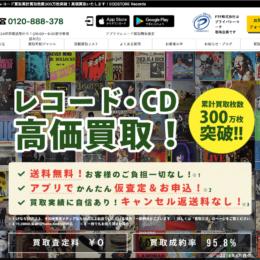 ECOSTORE RECORDSのレコード 買取の口コミ・評判を徹底調査【2020年最新】