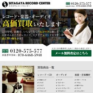 セタガヤレコードセンター